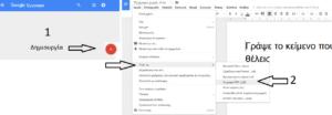 Δημιουργία pdf με τα google έγγραφα
